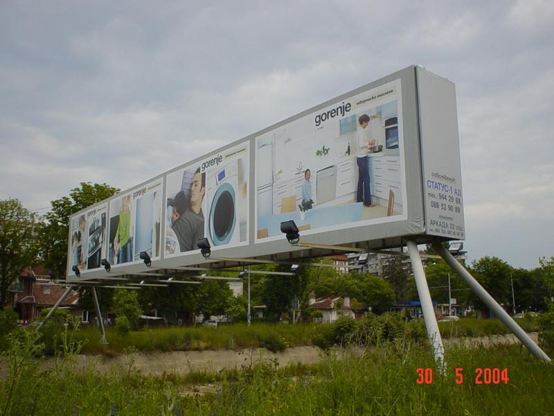 Метален билборд